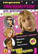 Тинейджербум для девчонок 2005-2006: Евгений Плющенко