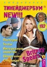 Тинейджербум 2005-2006: Britney Spears