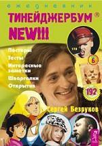 Тинейджербум 2005-2006: Сергей Безруков