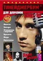 Тинейджербум для девчонок 2005-2006: Дима Билан