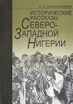 Исторические рассказы Северо-Западной Нигерии
