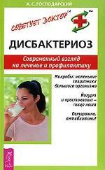 Дисбактериоз