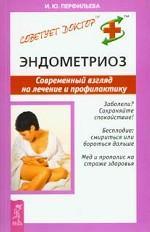Эндометриоз. Современный взгляд на лечение и профилактику