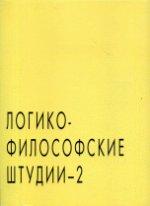Логико-философские штудии - 2