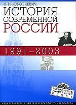 История современной России. 1991-2003годы: учебное пособие