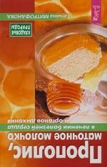 Прополис, маточное молочко в лечении болезней сердца и органов дыхания
