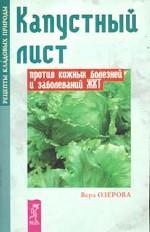 Капустный лист против кожных болезней