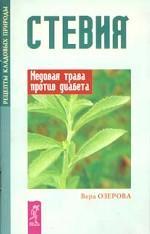 Стевия. Медовая трава против диабета