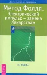 Метод Фолля. Электрический импульс - замена лекарствам
