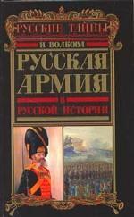 Русская армия в русской истории