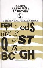 Учебник английского языка. Том 2
