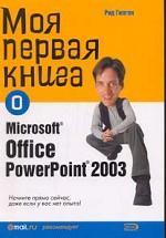 Моя первая книга о Microsoft Office PowerPoint 2003