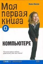 Моя первая книга о компьютере