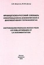Французско-русский словарь информационно-библиотечной и документальной терминологии