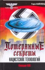 Потерянные секреты нацистских технологий