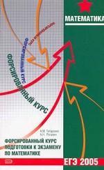 Форсированный курс подготовки к экзамену по математике