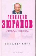 "Геннадий Зюганов. ""Правда"" о вожде"