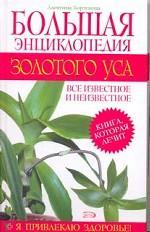 Большая энциклопедия Золотого уса
