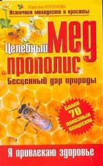 Целебный мед и прополис