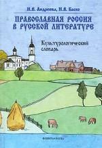 Православная Россия в русской литературе. Культурологический словарь