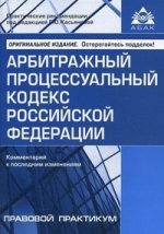 АПК РФ. Комментарий к последним изменениям. 4-е изд., перераб. и доп