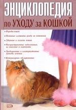 Энциклопедия по уходу за кошкой