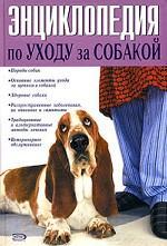 Энциклопедия по уходу за собакой