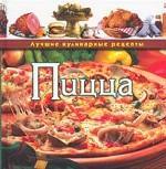 Пицца. Лучшие кулинарные рецепты