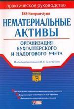 Нематериальные активы: организация бухгалтерского и налогового учета