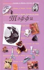 Антология Сатиры и Юмора России XX века. Том 12