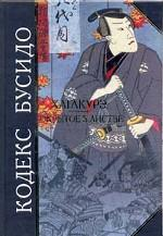 Кодекс Бусидо. Хагакурэ. Сокрытое в листве