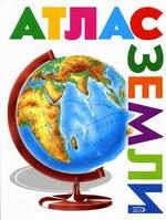 Атлас Земли