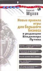 Новые правила игры для большого бизнеса в редакции Владимира Путина