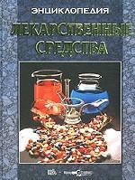 Лекарственные средства. Энциклопедия