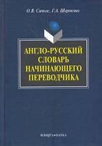Англо-русский словарь начинающего переводчика