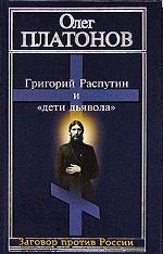 """Григорий Распутин и """"дети дьявола"""""""