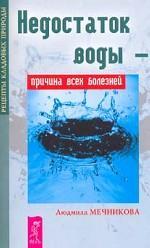 Недостаток воды - причина всех болезней