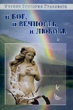 И бог, и вечность, и любовь