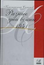 Разные дни войны. Дневник писателя. 1942-1945 годы