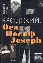 Бродский: Ося, Иосиф, Joseph