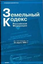Земельный кодекс Российской Федерации