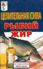 Целительная сила. Рыбий жир. Почему он нужен детям и взрослым