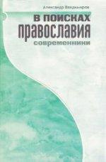 В поисках православия.Современники