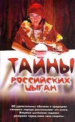 Тайны российских цыган