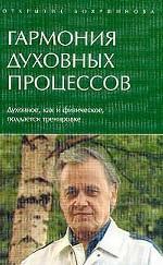 Гармония духовных процессов. Открытие Бояршинова А. В