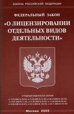 """Закон РФ """"О лицензировании отдельных видов деятельности"""""""