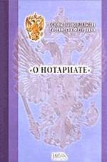 Основы законодательства Российской Федерации о нотариате