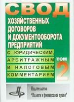 Свод хоздоговоров и документооборота предприятий. В 2 томах. Том 2