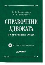 Справочник адвоката по уголовным делам (+ CD-ROM)