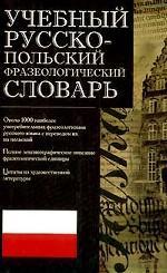 Учебный русско-польский фразеологический словарь